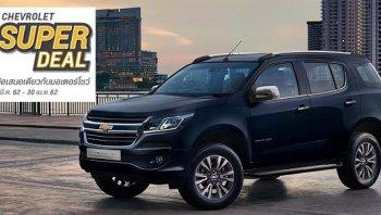 CHEVROLET SUPER DEAL สำหรับรถ SUV คันโปรดด้วยข้อเสนอเดียวกับ Motor Show
