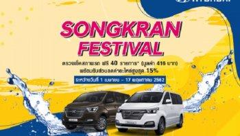 Songkran Campaign เช็ครถก่อนเดินทางไกล เดินทางปลอดภัยไปกับ HYUNDAI