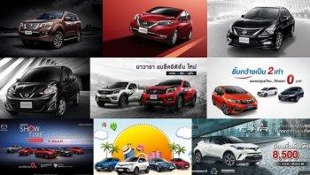 รวมโปรโมชั่นรถยนต์ใหม่ดีๆ จากทุกค่ายรถประจำเดือนเมษายน 2562