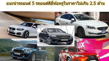 แนะนำพร้อมรีวิว 5 อันดับรถยนต์แบรนด์พรีเมียมในราคาไม่เกิน 2.5 ล้าน