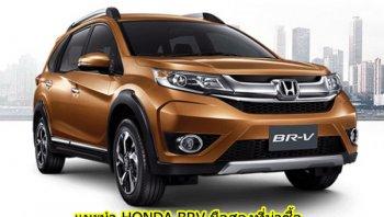 ขายรถ Honda BR-V มือสองที่น่าซื้อพร้อมข้อมูลประกอบการตัดสินใจซื้อที่น่าเชื่อถือ