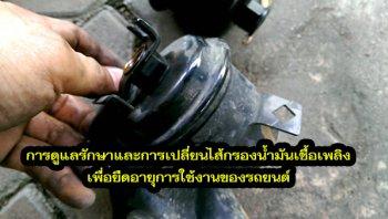 การดูแลรักษาและการเปลี่ยนไส้กรองน้ำมันเชื่อเพลิงเพื่อยืดอายุการใช้งานรถยนต์