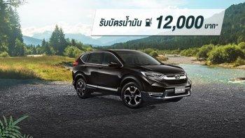 """โปรโมชั่น HONDA : """"เป็นเจ้าของ Honda CR-V Diesel วันนี้ รับ ฟรี! บัตรน้ำมัน 12,000 บาท"""""""