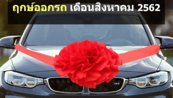 ฤกษ์ออกรถ เดือนสิงหาคม ปี 2562 สำหรับต้อนรับรถคันใหม่ของครอบครัว!