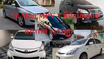 แนะนำรถ Mini MPV 7 ที่นั่งมือสอง สภาพดี คุณภาพคับแก้ว ราคาย่อมเยา