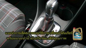 แนะนำการเช็คสภาพและวิธีเปลี่ยนน้ำมันเกียร์รถยนต์พร้อมแนะนำน้ำมันเกียร์ของดีมีคุณภาพ