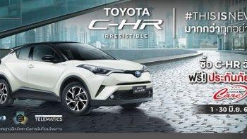 """โปรโมชั่น TOYOTA : """"ลูกค้าที่ออกรถ NEW TOYOTA C-HR วันนี้ รับฟรีประกันชั้น 1 Toyota Care"""""""