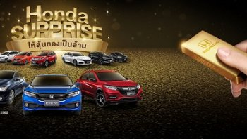 """โปรโมชั่น """"ออกรถยนต์ HONDA รุ่นใดก็ได้วันนี้ จะได้รับสิทธิลุ้นรับทองคำ 20 รางวัล รวมมูลค่า 20 ล้านบาท"""""""