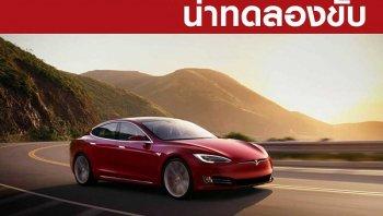 เช่ารถยนต์ไฟฟ้า ที่ใครๆ ก็อยากทดลองขับ
