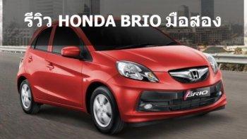 รีวิว Honda Brio มือสอง ที่น่าซื้อ พร้อมราคาขายแต่ละรุ่นในตลาดมือสอง