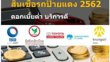 รีวิวบริการและอัตราดอกเบี้ยเช่าซื้อรถใหม่ 2562 ครึ่งปีหลัง ที่ไหนดีที่สุด