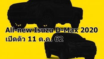 เอาแล้วไง ! All-new Isuzu D-Max 2020 คอนเฟิร์มเปิดตัวในไทย 11 ต.ค. 62 เป็นแห่งแรกของโลก