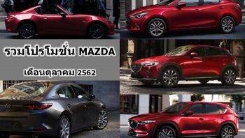 โปรโมชั่น Mazda ทุกรุ่น ประจำเดือนตุลาคม 2562 ต้อนรับหน้าหนาว