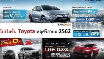 โปรโมชั่น Toyota เดือนพฤศจิกายน 2562