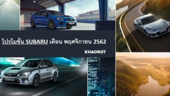 โปรโมชั่น Subaru เดือนพฤศจิกายน 2562