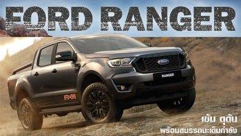 New Ford Ranger FX4 2020 แกร่ง แต่งเข้ม ราคาพิเศษ 8.99 แสนบาท