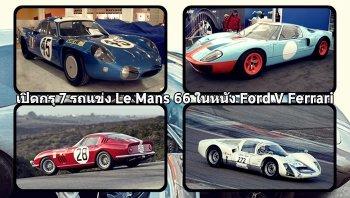เปิดกรุ 7 รถแข่ง Le Mans 66 ในหนัง Ford V Ferrari