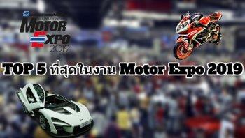 5 อันดับที่สุดภายในงาน Motor Expo 2019