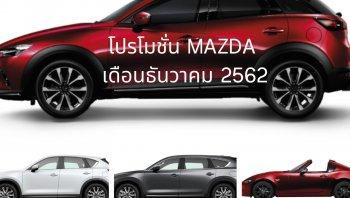 โปรโมชั่น Mazda เดือนธันวาคม 2562