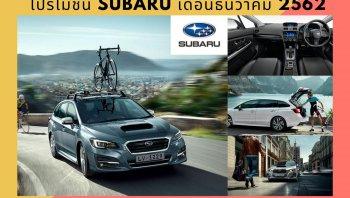 โปรโมชั่น Subaru เดือนธันวาคม 2562