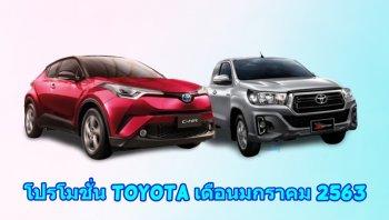 โปรโมชั่น Toyota มกราคม 2563
