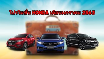 โปรโมชั่น Honda มกราคม 2563 บริการหลังการขาย และทดลองขับรับของพรีเมียม