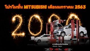 โปรโมชั่น Mitsubishi มกราคม 2563 พร้อมโปรดูแลรถ