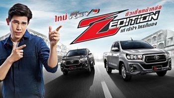 รีวิว Toyota Hilux Revo Z-Edition 2019 กระบะตัวเตี้ย พร้อมแต่ง