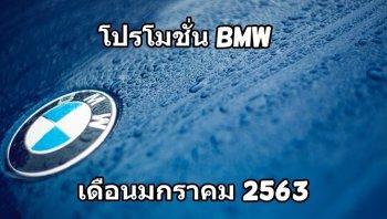 โปรโมชั่น BMW มกราคม 2563