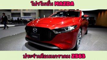 โปรโมชั่น Mazda มกราคม 2563
