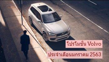 โปรโมชั่น Volvo มกราคม 2563