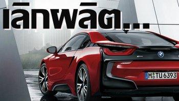 BMW i8 เตรียมยุติการผลิต คาดส่ง BMW Vision M Next เสียบแทน