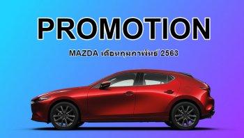 โปรโมชั่น Mazdaกุมภาพันธ์ 2563