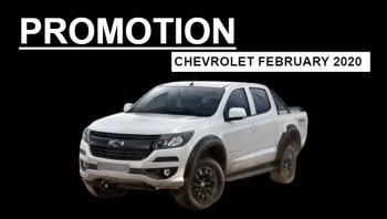 โปรโมชั่น Chevrolet กุมภาพันธ์ 2563