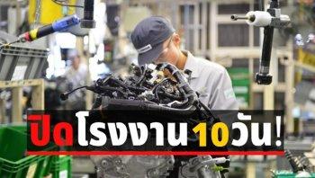 Mazda ปิดโรงงานการผลิตในไทย 10 วัน หลบโควิด-19!