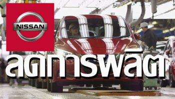 Nissan หยุดและปรับแผนการผลิตรถยนต์ในไทยชั่วคราว