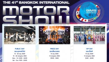 Motor Show 2020 เลื่อนจัดงานครั้งที่ 3 เป็นวันที่ 15-26 ก.ค. 63