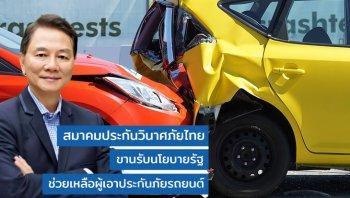 ประกันภัยรถยนต์ ออกมาตรการช่วยเหลือผู้ใช้รถช่วงโควิด-19