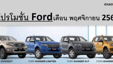 โปรโมชั่น Ford เดือนพฤศจิกายน 2562 ดาวน์ต่ำสุดเพียง 9,999 บาท