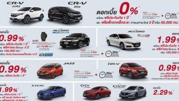 โปรโมชั่น Honda เมษายน 2563 ดอกเบี้ยพิเศษ 0% ฟรีเครื่องฟอกอากาศ