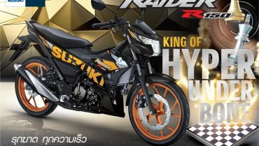 Suzuki Raider R150 Fi 2020 เผยลายกราฟิกใหม่ประจำปี