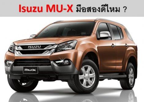 Isuzu MU-X มือสองดีไหม ? เลือกรุ่นไหนคุ้มที่สุด