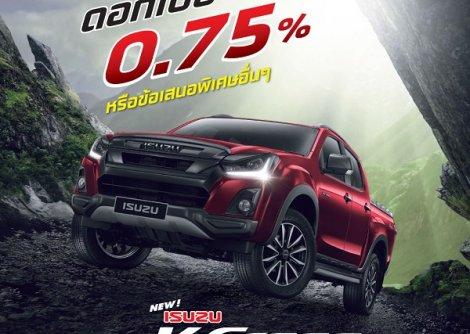 """โปรโมชั่น """"ออกรถกระบะ ISUZU V-CROSS MAX 4X4 วันนี้ รับข้อเสนอแรง..กระหน่ำให้ฉ่ำใจด้วยอัตราดอกเบี้ยเพียง 0.75%"""""""