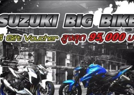 โปรโมชั่นสุดพิเศษ สำหรับมอเตอร์ไซค์ Suzuki Bigbike ฟรี Gift voucher มูลค่าสูงสุด 95,000 บาท