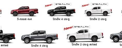 ราคาและตารางผ่อน All New ISUZU D-MAX รถกระบะสุดแกร่ง บึกบึน ทนทาน พร้อมลุยทุกสถานการณ์