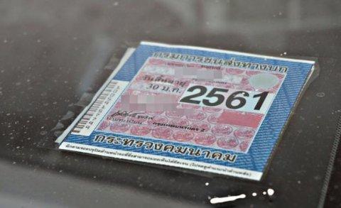 แนะนำหน่อยจ้า จะต่อภาษีรถยนต์อายุเกิน 7  ต้องทำอย่างไร???