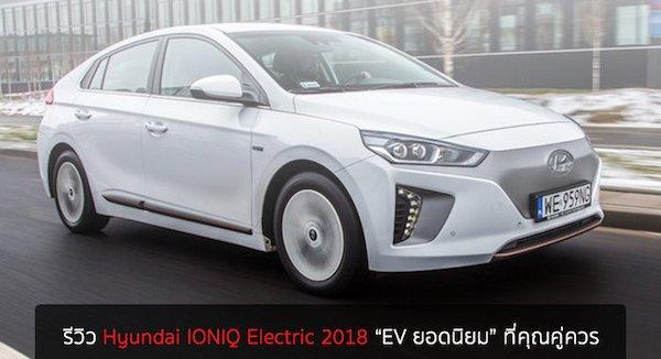 """รีวิว Hyundai IONIQ Electric 2018 """"EV ยอดนิยมขายดีทั่วโลก"""" คุณค่าที่คุณคู่ควร"""