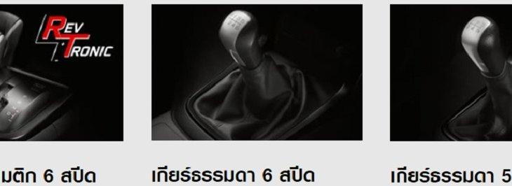 ISUZU D-MAX BLUE POWER 2018 มีทั้งระบบเกียร์อโตเมติก 6 สปีด ระบบเกียร์ธรรมดา 6 สปีด และระบบเกียร์ธรรมดา 5 สปีด