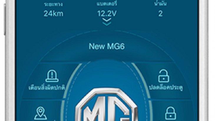 คุณสามารถคุยกับ NEW MG 6 (2018-2019)  ผ่านระบบ inkaNetที่มีเฉพาะในรถยนต์ MG ให้ชีวิตคุณง่ายขึ้นกว่าเดิม