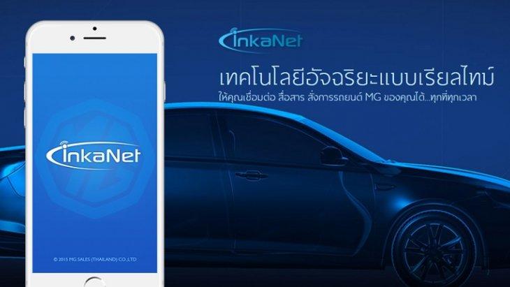 inkaNET เทคโนโลยีอัจฉริยะแบบเรียลไทม์ให้คุณเชื่อมต่อ สื่อสาร สั่งการรถยนต์ MG ของคุณได้...ทุกที่ทุกเวลา